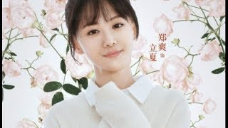 """为新剧宣传拼了!郑爽P图""""倒贴""""陈学冬白敬亭"""