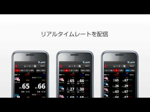 Video of [取引所FX]岡三オンラインFX