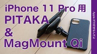 PITAKAのiPhone 11 Pro用ケースのチラ見せと専用MagMount Qi充電器新製品をチェック!・本体納品前ですが