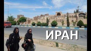 ИРАН: Страна Ариев
