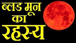ब्लड मून का रहस्य 2018 | चंद्र ग्रहण 2018| Blood moon in hindi | Lunar Eclipse in Hindi | Super moon