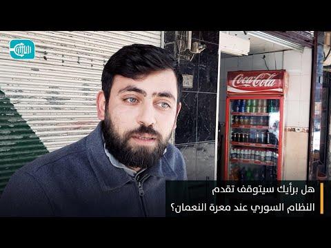 هل برأيك سيتوقف تقدم النظام السوري عند معرة النعمان؟