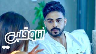 أنا و قلبي    الموسم 1 الحلقة 27    مختله      #يوسف_المحمد    Me & My Heart    Psycho    S1 E27