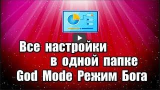God Mode или Режим Бога в Windows 7,8,10 в котором собраны все настройки компьютера в одной папке в удобном месте. Название папки: GodMode.{ED7BA470-8E54-465E-825C-99712043E01C}  Видео обзор, как создать папку в которой собраны все