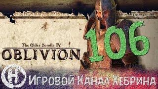 Прохождение Oblivion - Часть 106 (Ситис видит всё)