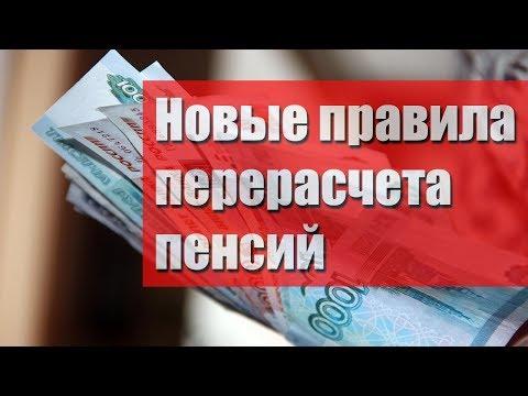 Новые правила перерасчета пенсий в ноябре предложил Минтруд