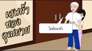 สื่อการเรียนการสอน นิทาน เศษผ้าของคุณยาย  ป.5 ภาษาไทย