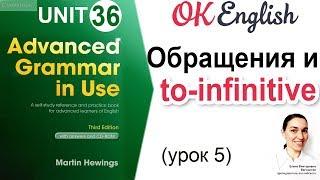 Unit 36 Обращения и to-infinitive 📗Английский Advanced
