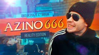 Azino666 - слив года  Азино три топора Reality Edition