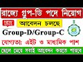 গ্রুপ ডি পদে নিয়োগ West Bengal Group D Recruitment. Group-C Recruitment 2020.