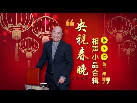 欢声笑语·春晚笑星作品集锦:郭冬临(三)   CCTV春晚