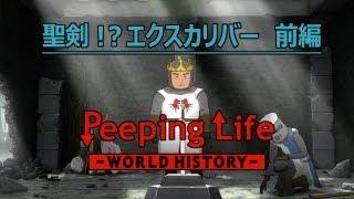 聖剣!?エクスカリバー前編PeepingLife-WorldHistory#12