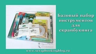 Базовый набор инструментов для скрапбукинга (basic scrapbooking tools)