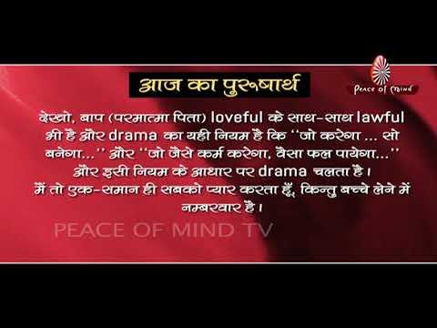 Aaj Ka Purusharth    10.09.2018    Peace of Mind TV