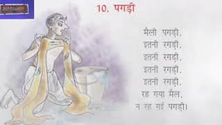 Poem 10 पगड़ी | Pagdi (Hindi, Grade 1, CBSE) सरल भाषा में - Download this Video in MP3, M4A, WEBM, MP4, 3GP