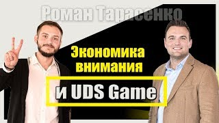 Роман Тарасенко - Экономика внимания и UDS Game система лояльности и рекомендаций