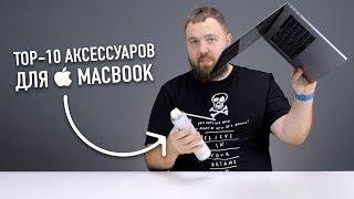 TOP-10 аксессуаров для твоего MacBook Pro 2016-2018