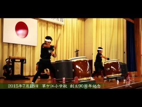 草ヶ江太鼓:草ヶ江小学校創立90周年記念・ありがとう体育館の会(2015/7)