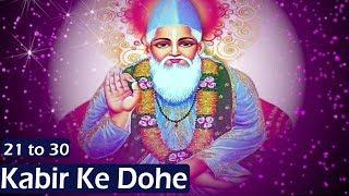 Kabir Ke Dohe with Lyrics - 21 to 30   Kabir   - YouTube