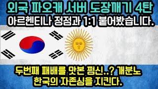 한국대표로 외국파오캐 도장깨기4탄 아르헨티나 정점과 붙었습니다.