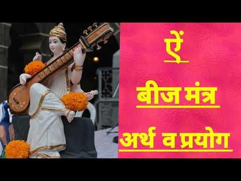 Download Sarasvati Beej Mantra Video 3GP Mp4 FLV HD Mp3 Download