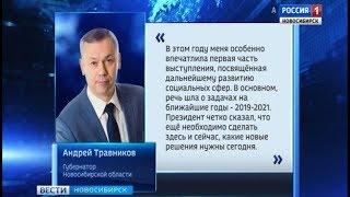 Андрей Травников: «Будем работать вместе над реализацией новых поставленных задач»