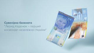 НБУ впервые выпустила вертикальную купюру. ФОТО