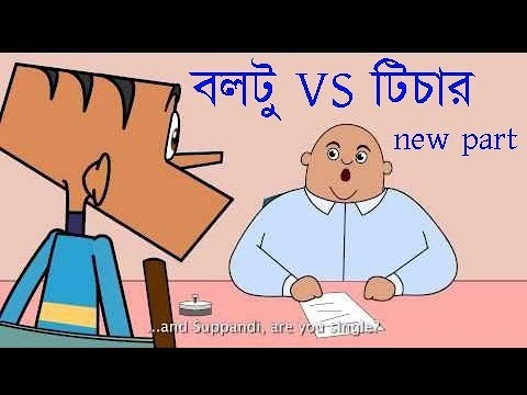Student VS Teacher Part-1 Bangla Funny Dubbing বলটু এবং টিচার !