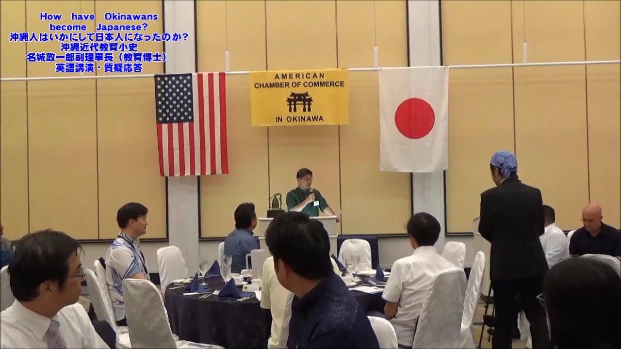 名城政一郎副理事長 在沖米国商工会議所主催講演会