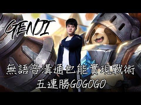 【SMG Genji】傳說對決AOV | 如何用最賺的方式拿到SMG五個人的簽名?