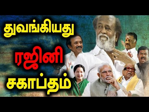 why Actor Rajini Is Start Talking About Politics Now? - Oneindia Tamil