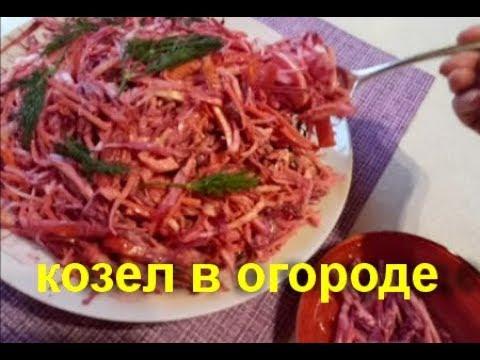 Самый мужской салат: КОЗЕЛ В ОГОРОДЕ готовим правильно