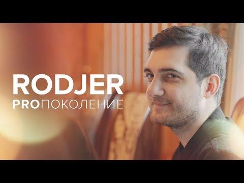 RodjER. PROпоколение