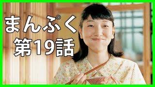 『まんぷく』第19話,福子と萬平が結婚してから一年が経過した1944年昭和19年春