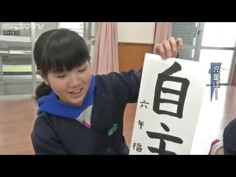 Itoi Elementary School