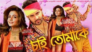 Shakib Khan New Movie Priyotoma | প্রিয়তমা, with