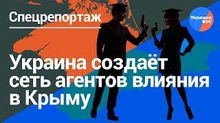 Украина вербует студентов Крыма