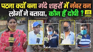 Bihar की राजधानी Patna क्यों बना गंदे शहरों में नंबर वन, लोगों ने बताया, कौन हैं दोषी ? | Bihar News - Download this Video in MP3, M4A, WEBM, MP4, 3GP