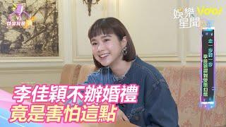 【#娛樂我最威】李佳穎不辦婚禮 竟是害怕這點|三立新聞網 SETN.com