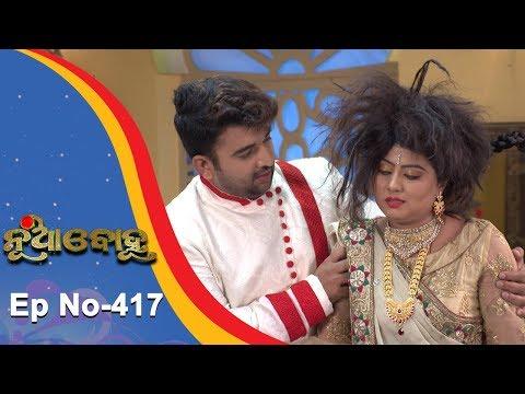 Nua Bohu   Full Ep 417   14th Nov 2018   Odia Serial - TarangTV