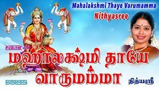 Mahalakshmi Thaye Varumamma   Nithyasree   Mahalakhsmi Songs