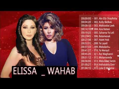 Elissa vs Sherine Abdel Wahab Greatest Hits 2018 || اجمل اغاني اليسا - شيرين عبد الوهاب