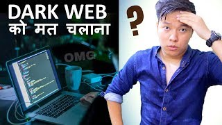 INTERNET में DARK WEB ख़तरनाक है मत चलाना वरना ? | Biggest Myths About the Dark Web - Download this Video in MP3, M4A, WEBM, MP4, 3GP