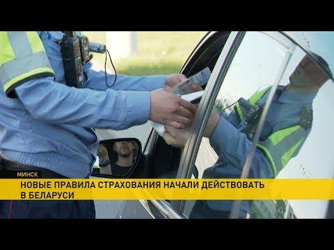 Новые правила автострахования: теперь можно покупать полисы онлайн