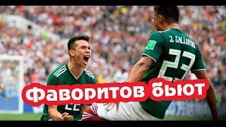 Сенсация #2. ЧМ 2018. Сборная Германии недооценила Сборную Мексики.