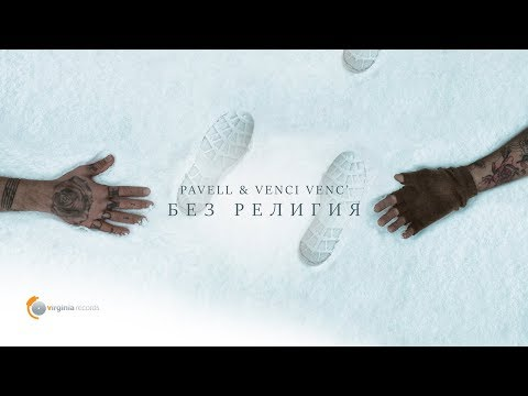 Pavell Amp Venci Venc Без религия Bez Religiya Official Video
