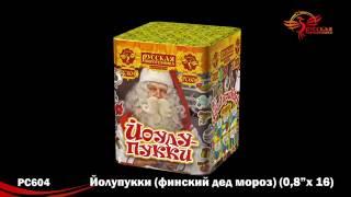 """""""Йоулупукки"""" РС604 салют 16 залпов 0,8"""" от компании Интернет-магазин SalutMARI - видео"""