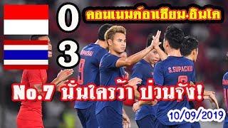 ส่องคอมเมนต์ชาวอาเซียนและอินโดนิเซียหลัง-อินโด 0-3 ไทย-ในฟุตบอลโลกรอบคัดเลือก 2022 รอบที่2