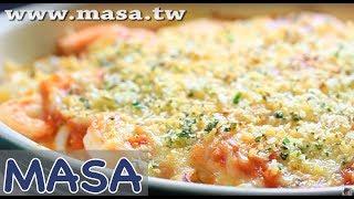 海鮮焗烤飯做法/シーフードドリアの作り方《MASAの料理ABC》