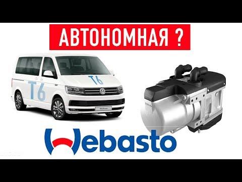А ЧТО??! ТАК МОЖНО БЫЛО ?! / VW T6 / Webasto